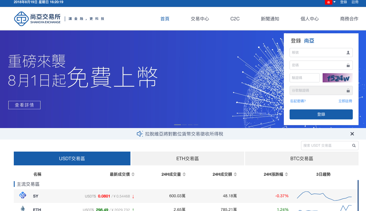 Shangya Exchange